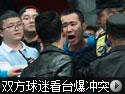 四川VS辽宁 球迷爆发冲突