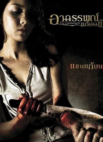 中国古代鬼片电影_恐怖电影大全-恐怖电影大全。我只要名字。越快越好。